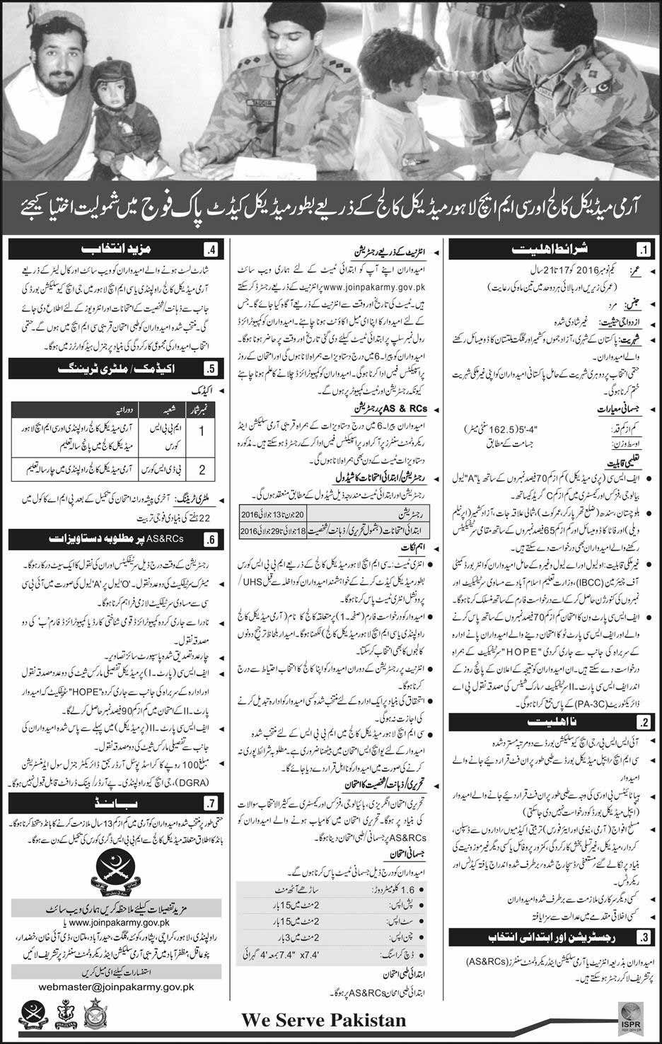 Join Pak Army as Medical Cadet Though Army Medical College